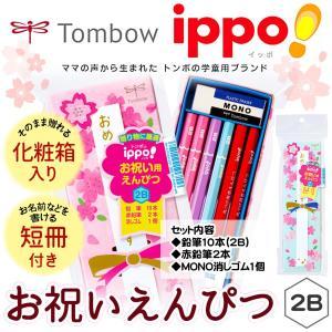 800円(税抜)  トンボ ippo! お祝いえんぴつ 2B   【新入学文具】