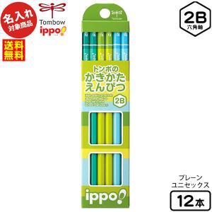 【名入れ商品】ゆうパケット 送料無料 トンボ ippo かきかたえんぴつ 六角軸 12本入 2B プ...