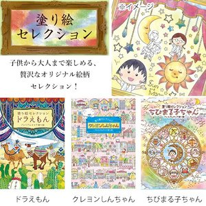 ¥600円(税抜)キャラクター 塗り絵セレクション 新入学 文具 文房具|festival-plaza