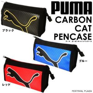 ¥1600円(税抜)PUMA カーボンキャットペンケース 新入学 文具 文房具 400|festival-plaza