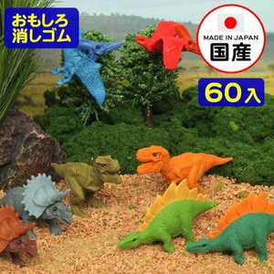 イワコーのおもしろ消しゴム 恐竜 60入 景品玩具 イワコーの消しゴムコレクション 子供会 景品 お祭り くじ引き 縁日 お子様ランチ|festival-plaza