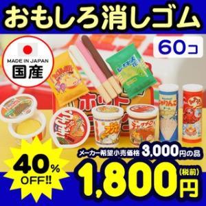 イワコーのおもしろ消しゴム スナック 60入 景品玩具 イワコーの消しゴムコレクション カップ麺 15/0413 お子様ランチ|festival-plaza
