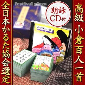 ¥3200(税抜) 任天堂 高級小倉百人一首 嵐山 朗詠CD付 30%OFF 特価玩具 正月玩具 {お正月 かるた カルタ cd付}|festival-plaza