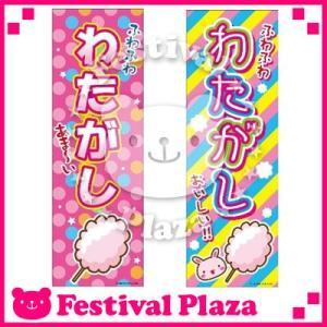 『わたがし』のぼり/のぼり旗サイズ:約60cm×180cm 綿菓子/わたあめ/わたアメ [13/0621]{子供会 景品 お祭り くじ引き 縁日}|festival-plaza