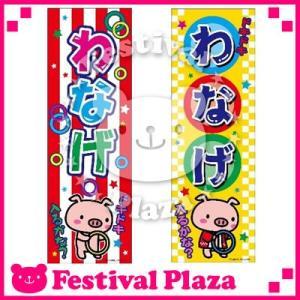 『わなげ』のぼり/のぼり旗サイズ:約60cm×180cm 輪投げ [13/0621]{子供会 景品 お祭り くじ引き 縁日}|festival-plaza