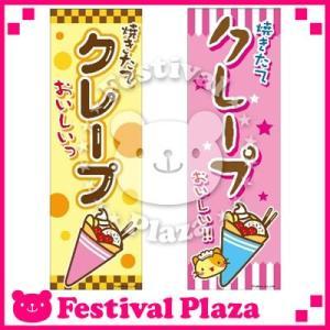 『クレープ』のぼり/のぼり旗サイズ:約60cm×180cm[13/0621]{子供会 景品 お祭り くじ引き 縁日}|festival-plaza