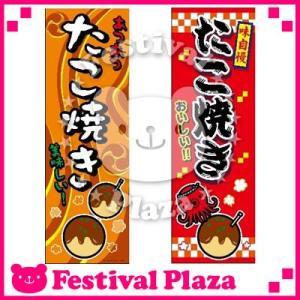 『たこ焼き』のぼり/のぼり旗サイズ:約60cm×180cm たこやき/タコ焼き [13/0621]{子供会 景品 お祭り くじ引き 縁日}|festival-plaza