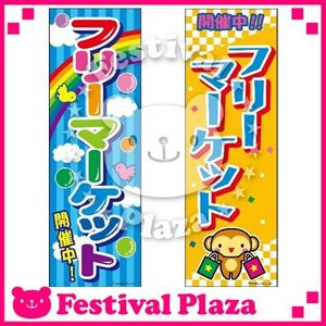 『フリーマーケット』のぼり/のぼり旗サイズ:約60cm×180cm フリマ [13/0621]{子供会 景品 お祭り くじ引き 縁日} festival-plaza
