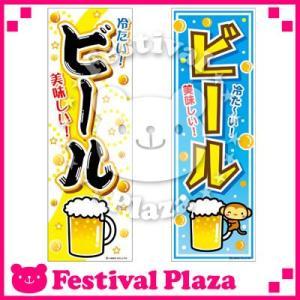 [あすつく 配送区分A]『ビール』のぼり/のぼり旗サイズ:約60cm×180cm 14/0207 子供会 景品 お祭り くじ引き 縁日 屋台|festival-plaza