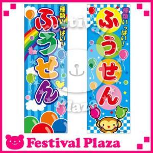 『ふうせん』のぼり/のぼり旗サイズ:約60cm×180cm 風船 バルーン 14/0207 子供会 景品 お祭り くじ引き 縁日|festival-plaza