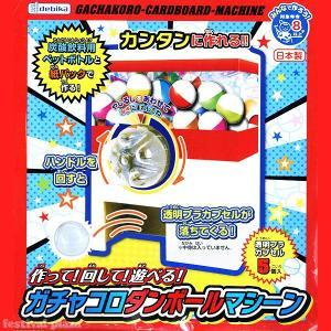 ¥1000円(税抜)ガチャコロダンボールマシーン ファンシー 16/0707|festival-plaza