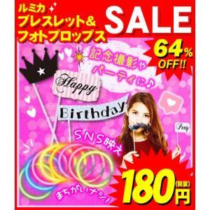 ¥500(税抜) ルミカ ブレスレット&フォトプロップス【ファンシー】[17J06]|festival-plaza
