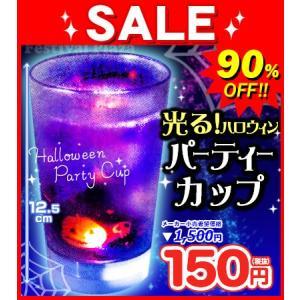 ¥1500(税抜) ハロウィン パーティーカップ【ファンシー】[17J06]|festival-plaza