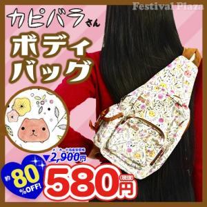 ¥2900(税抜) カピバラさん ボディバッグ ファンシー [17J11]...