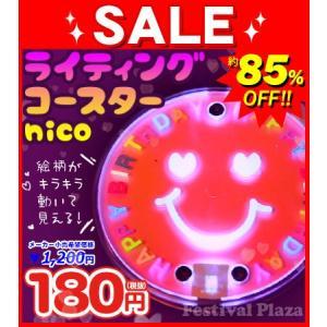 ¥1200(税抜) ライティングコースター nico バースデー【ファンシー】[17J06]|festival-plaza