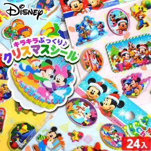 袋入 ディズニー クリスマスキラキラぷっくりシール 24入 景品 おもちゃ 子ども会 258 16/1015|festival-plaza