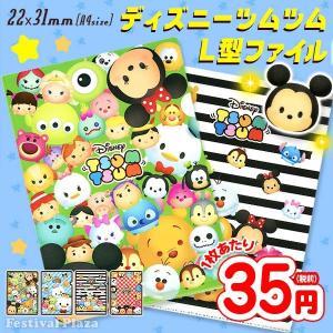 袋入 ディズニーツムツム かわいいL型ファイル 25入 景品玩具 258[16/1104]|festival-plaza