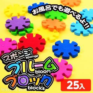 ★袋入★スポンジブルームブロック 25入【景品玩具】220[17L08]|festival-plaza