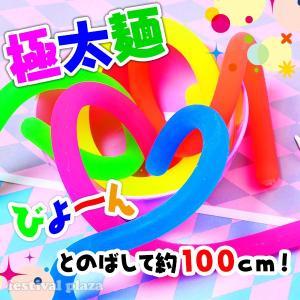 ★袋入★極太麺 25入【景品玩具】220[18A15]|festival-plaza