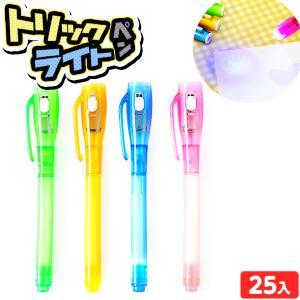 ★袋入★秘密のトリックライトペン 25入【景品玩具】220[18A15]|festival-plaza