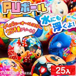 袋入 ディズニーオールスターPUボール25種アソート 25入 景品 おもちゃ 子ども会 217 17K10|festival-plaza