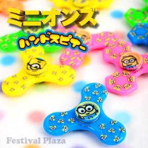 ★袋入★MINIMINIミニオンズスピニング 25入【景品玩具 景品 玩具】217[17K04]|festival-plaza