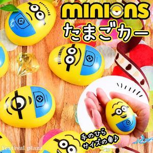 ★袋入★ミニオンズ たまごカー 25入【景品玩具】238[18A29]|festival-plaza