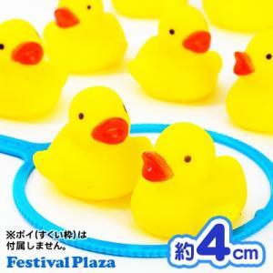 ★袋入★ ぷかぷかアヒルちゃん 黄色 小 50入【景品玩具 景品 玩具】233[17G02]|festival-plaza