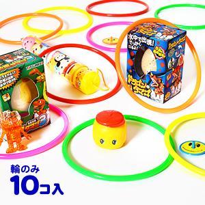 袋入 カラフルリング(わなげの輪) 10入 景品 おもちゃ 子ども会 234 17E05|festival-plaza