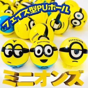 袋入 ミニオンズ PUボール 25入 景品玩具 227[17F06]|festival-plaza