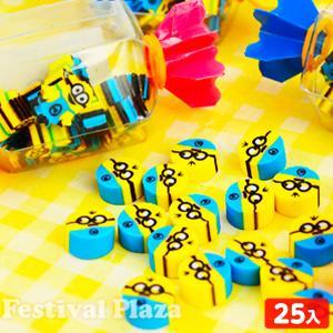 袋入 ミニオンズキャンディ消しゴム 25入 景品 おもちゃ 子ども会 227 17K04|festival-plaza