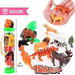 景品玩具 動物 フィギュアセット ケース入   19A17 子供会 景品 お祭り くじ引き 縁日 お子様ランチ おもちゃ|festival-plaza