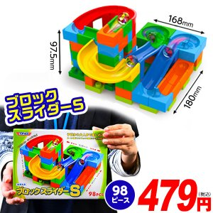 子供から大人までたのしめる大人気玩具。ルートを考えて、ブロックを組んで、ビー玉を転がそう♪どんどん組...