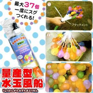 バラ売 量産型水玉風船(水風船)37個付 景品 おもちゃ 子ども会 17I21|festival-plaza
