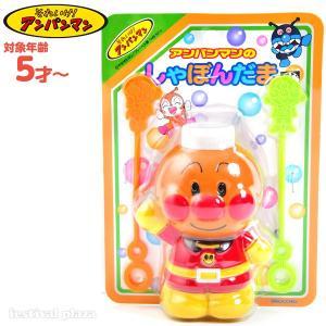 <b> 小さなお子様の人気キャラクター、アンパンマンのおもちゃ! パッケージ入りなので、...