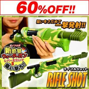 880円(税抜) 水撃SHOT ライフルショット 水鉄砲 水てっぽう ウォーターガン 水ピストル 101 17H11