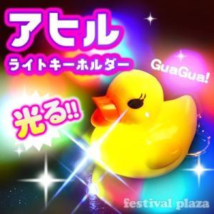袋入 あひるライトキーホルダー 25入 光るおもちゃ 景品 子ども会 不良返品不可 258 17D26|festival-plaza