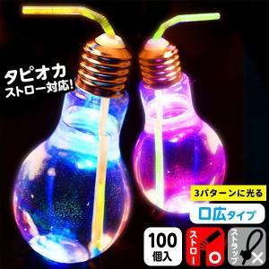 バルク 電球ボトル 500ml ストロー付 100入 タピオカストロー 対応 233 17G07 時間指定・不良返品不可 送料無料(本州のみ)|festival-plaza