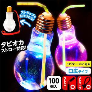 100 Strap&100 Light bulb bottle 電球ボトル バルク 100入 500ml ストロー/ストラップ付 タピオカストロー 対応 時間指定・不良返品不可 送料無料(本州のみ)|festival-plaza