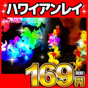 バラ売 光るハワイアンレイ 光るおもちゃ 景品 子ども会 不良返品不可 233 17H04