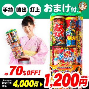 ¥4000(税抜) YO-40 夜遊びクラブ もれなくおまけ付 花火 セット 101[17D21] festival-plaza