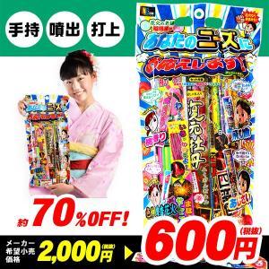 ¥2000(税抜) あなたのニーズにお応えします 花火 セット 301[17D21] festival-plaza