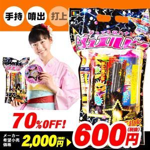 2000円(税抜)ジュエルビー 花火 セット 301 17D21|festival-plaza