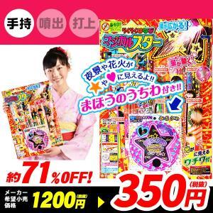 ¥1200(税抜) らくらくはなびマジカルスター 手持ち 花火 セット 301[17D21] festival-plaza