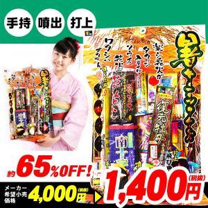 ¥4000(税抜) 暑サニモマケズ 花火 セット 301[17D21] festival-plaza