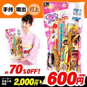 2000円(税抜)花火ダイアリー 花火 セット 301 17D21|festival-plaza
