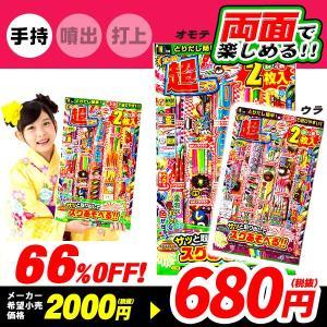 2000円(税抜) スーパー超ラク 花火 301 17D21|festival-plaza