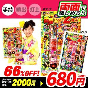 2000円(税抜) 両面はなび 花火 301 17D21|festival-plaza