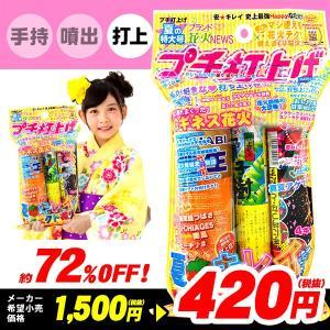 1500円(税抜)プチ打上げ 花火 セット 228 17D21|festival-plaza