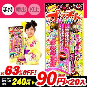 240円(税抜)×20 パック売 プッチんはなび 手持ち花火 228 17D21|festival-plaza